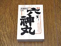 rokushingan01.jpg