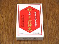 rokushingan02.jpg